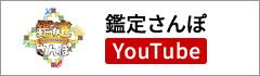 鑑定さんぽYouTubeチャンネル