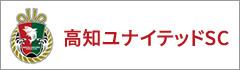 高知ユナイテッドSC オフィシャルサイト
