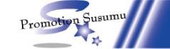 プロモーション・ススム Official Web Site ~プロモーションススム公式サイト~