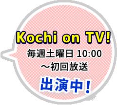 今週の Kochi on TV!:KCB 高知ケーブルテレビ