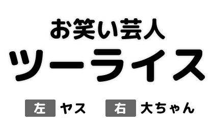 お笑い芸人 ツーライス(左/ヤス、右/大ちゃん)
