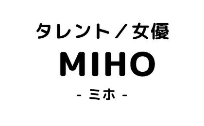 タレント/女優 MIHO -ミホ-
