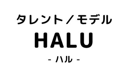タレント/モデル HALU -ハル-